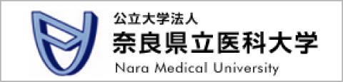 公立大学法人奈良県立医科大学/Nara Medical University