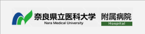 奈良県立医科大学附属病院/~ Nara Medical University Hospital ~