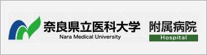 奈良県立医科大学/Nara Medical University/Hospital